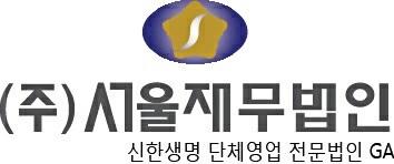 서울재무법인 로고