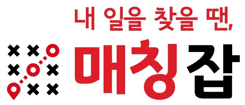 단순알바/쉬운물류/최대12만/중앙역,수원역 탑승/매칭잡 로고
