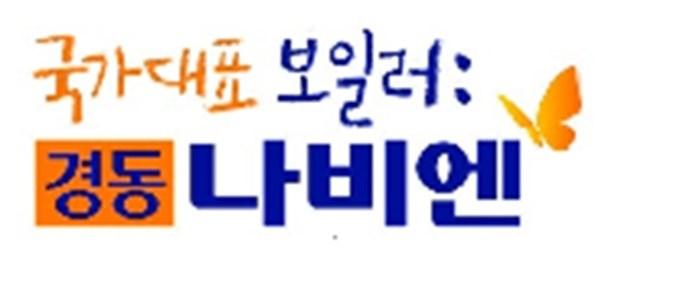 경동나비엔 AS접수센터 //동반지원가능//남녀무관// 로고