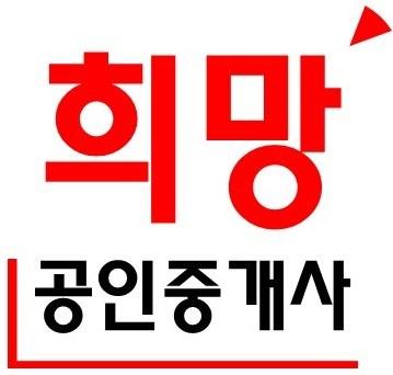 희망공인중개사 로고