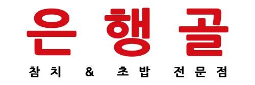 주식회사은행골 강남역점 로고