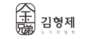 김형제고기의철학 광양점 로고