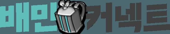 배민커넥트 로고