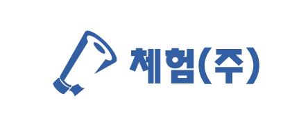 체험㈜ 로고